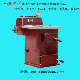 省煤烧水做饭取暖小型多功能燃煤气化采暖热水炉