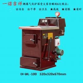 节能供暖新型设备家用燃煤气化采暖炉
