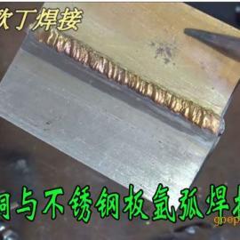 供应铜与不锈钢氩弧焊专用威欧丁204S黄铜氩弧焊丝