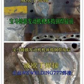 供应威欧丁777铸铁焊条冷焊工艺在铸铁与碳钢焊接中的运用