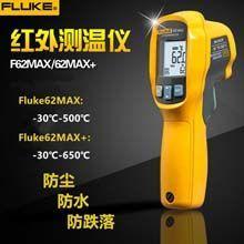 美国Fluke62MAX红外测温仪促销