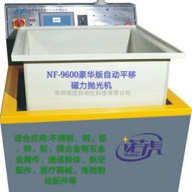 诺虎NF-9000磁力研磨机铜水表产品配件磁力抛光去毛刺机