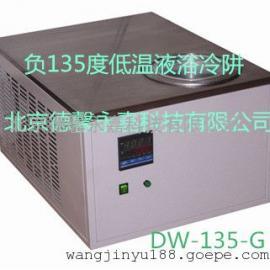 低温冷阱,冷冻设备,冷冻机组