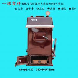 小型常压采暖锅炉超导煤炉供暖炉