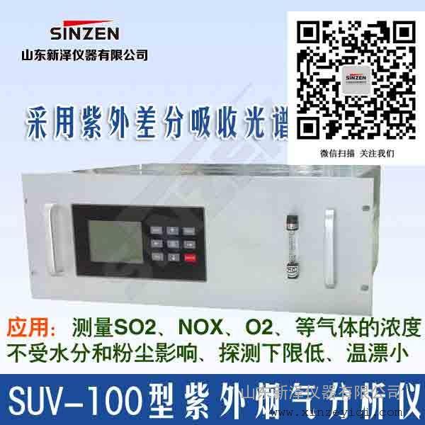 电厂烟气排放连续监测 SUV-100型紫外烟气分析仪