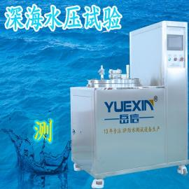 2017黑科技 广州【IPX8-250A】深海环境试验装置