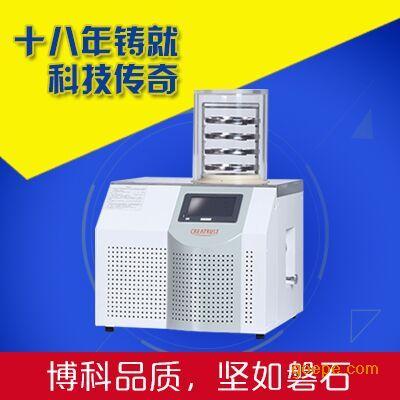 BK-FD10S实验室冷冻干燥机国内知名品牌