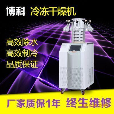 国产实验室冷冻干燥机哪家好 首选山东博科