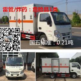 微型爆破器材运输车图片 价格