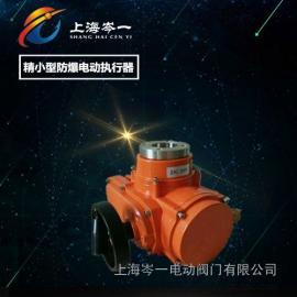 精品-CY-20B-精小型开关型防爆电动执行器