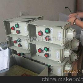 带防雨帽LCZ-A2D1L户外防爆操作箱