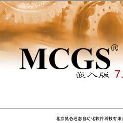 北京昆仑通态MCGS嵌入版 组态软件