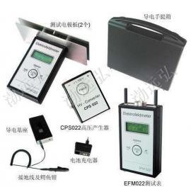 EFM-022-CPS静电场测试仪