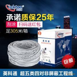 超五类四对非屏蔽网线cat5千兆无氧铜CM材料双绞线