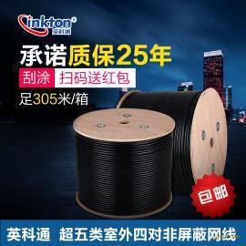 香港英科通(inKton)超五类室外阻水非屏蔽双绞线/网线