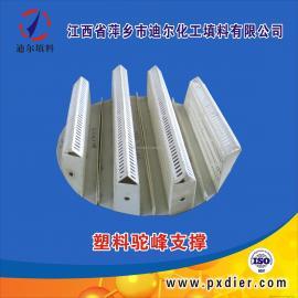 萍乡PP/PVC驼峰支撑生产厂家订制
