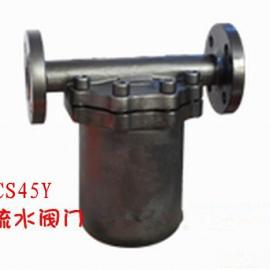 CS45Y-100C 倒吊桶式蒸汽疏水阀