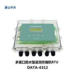 多接口防水型遥测终端机RTU