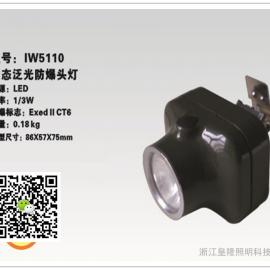 IW5110海洋王固态泛光防爆头灯价格_IW5110厂家