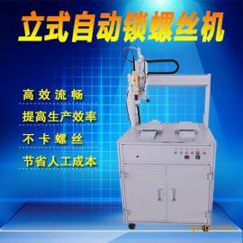 深圳螺丝供给机立式自动锁螺丝机设备吹气式螺丝机制造厂家视频