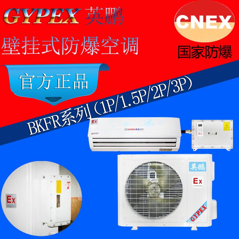 格力防爆空调壁挂机3p