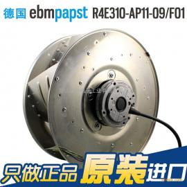 R4E310-AP11-09/F01正品ebm 离心风机