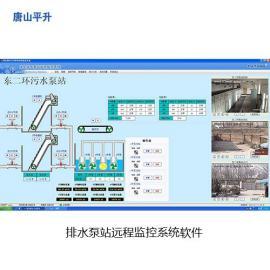 排水排涝泵站自动化监控