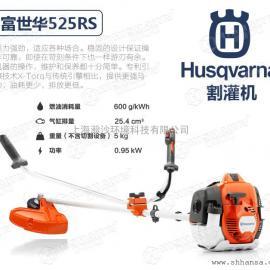 富世华husqvarna525RS、背负式打草机、割草机、割灌机