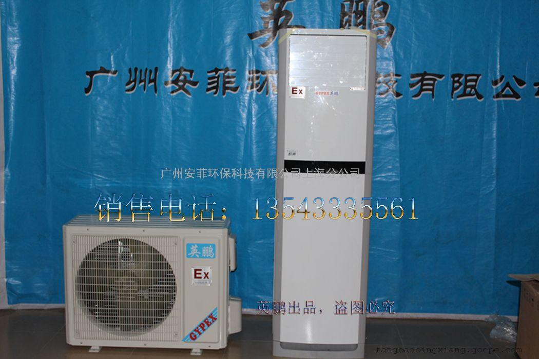 格力防爆空调柜机2p