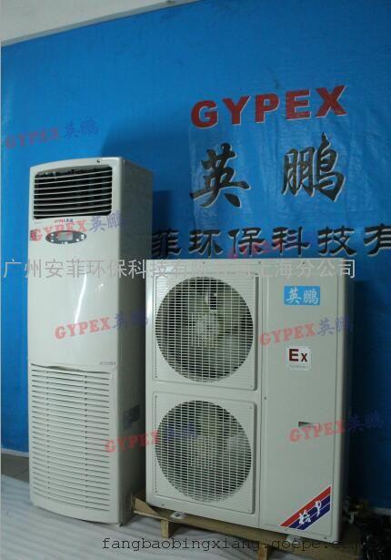 防爆空调5匹格力柜式