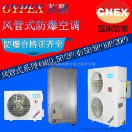 防爆空调风管机5p