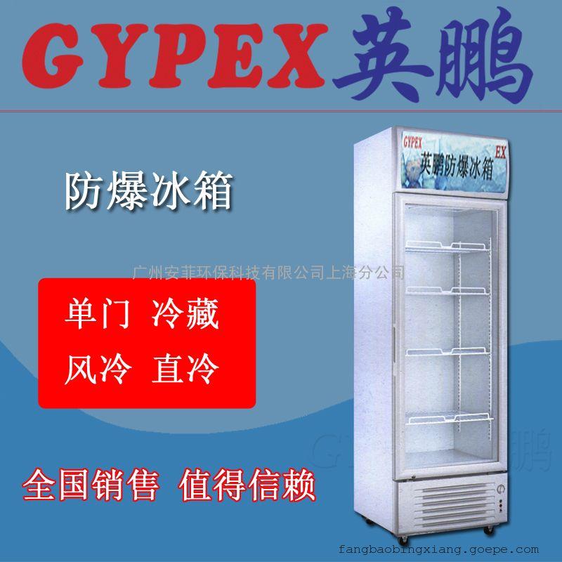 单门冷藏防爆冰箱200L