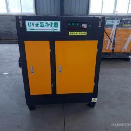 有机废气处理uv光氧净化器
