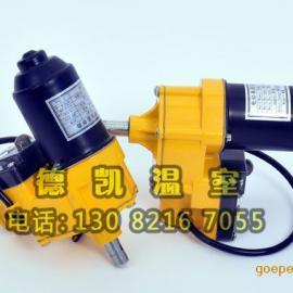 大棚专用卷膜器放风器24V的多少钱