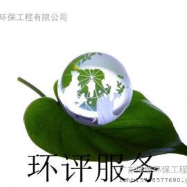 惠州环评公司之谁需要环境影响评价报告书