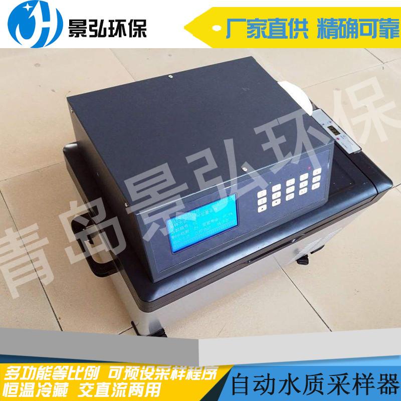 江苏苏州自动水质采样器 定时定量等比例水质采样器厂家