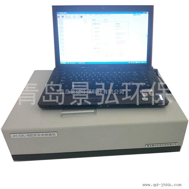 红外测油仪在水质环境监测中的应用 水中油含量分析仪