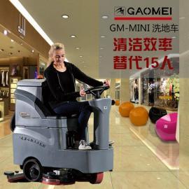 上海高美驾驶式全自动洗地机GM-MINI工厂车间小型电动洗地车