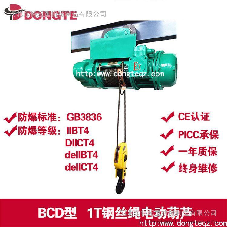 防爆葫芦-防爆电动葫芦-防爆型钢丝绳电动葫芦10T20T