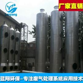 宣城酸雾吸收塔工业废气处理/净化率99%
