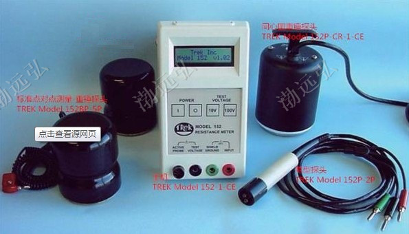 TREK152-1 美国进口表面电阻测试仪