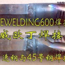 高速钢与碳钢冷焊工艺的焊接方法