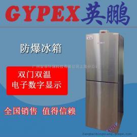 防爆冰箱双温250L