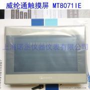威纶通触摸屏MT8071IE液晶显示屏7寸人机界面现货