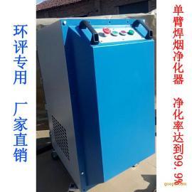 移动式烙铁焊锡烟雾净化器环评过滤器吸烟机激光焊接烟尘净化器