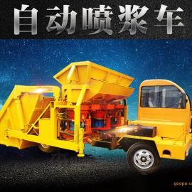 云南喷浆车现货供应隧道加固混凝土喷浆车