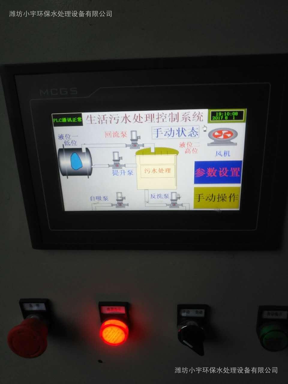 生活污水平板膜处理设备