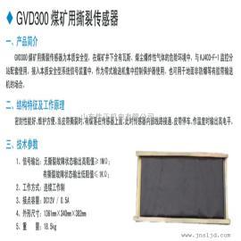 GVD300矿用皮带保护撕裂传感器皮带保护系列GVD300撕裂传感器