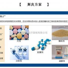 化学制剂厂设备清单
