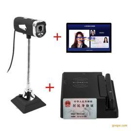华思福人脸识别电子护照阅读器身份证件识读面部识别比对验证